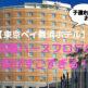 東京ベイ舞浜ホテル ハースフロア