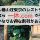 椿山荘 一休 レストラン予約